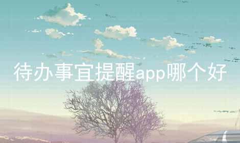 待办事宜提醒app哪个好