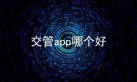 交管app哪个好