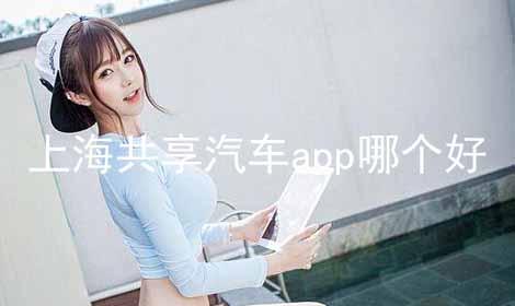 上海共享汽车app哪个好
