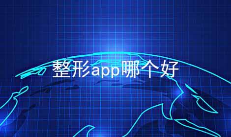 整形app哪个好软件合辑