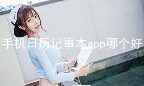 手机日历记事本app哪个好