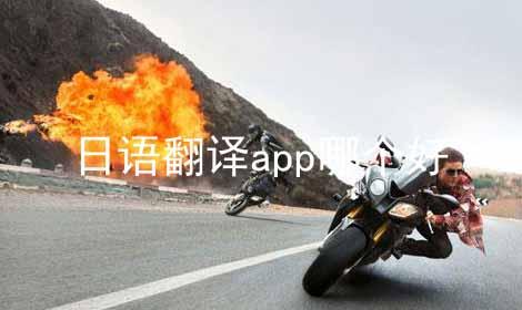 日语翻译app哪个好软件合辑