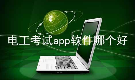 电工考试app软件哪个好