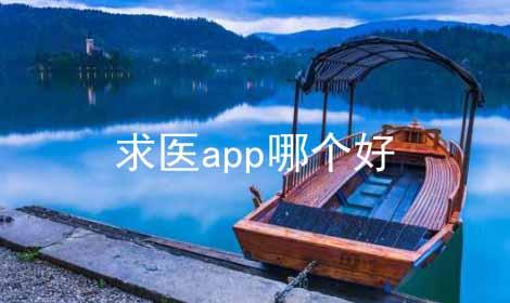 求医app哪个好软件合辑