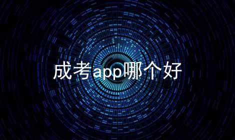 成考app哪个好软件合辑