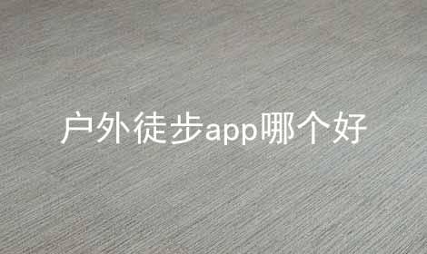 户外徒步app哪个好软件合辑