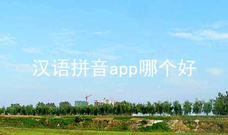 汉语拼音app哪个好