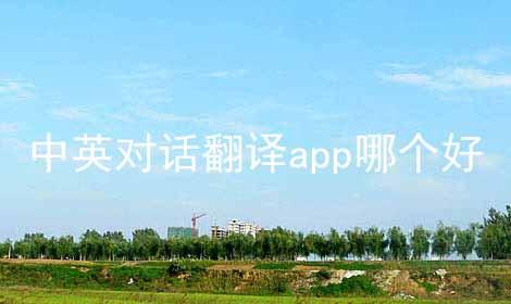 中英对话翻译app哪个好软件合辑