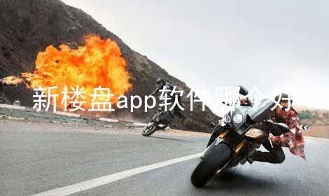 新楼盘app软件哪个好软件合辑