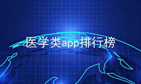 医学类app排行榜软件合辑