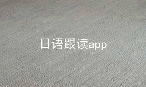 日语跟读app软件合辑