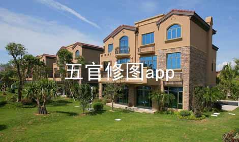五官修图app