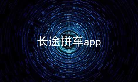长途拼车app