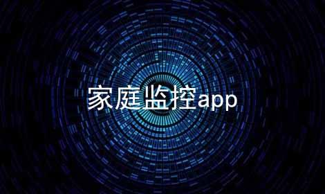 家庭监控app