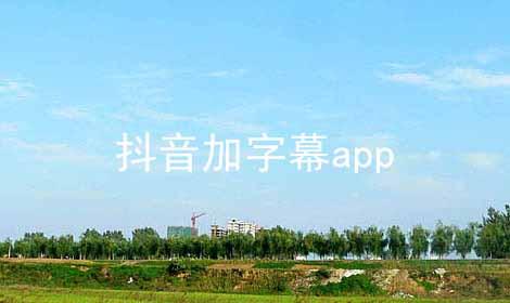 抖音加字幕app软件合辑