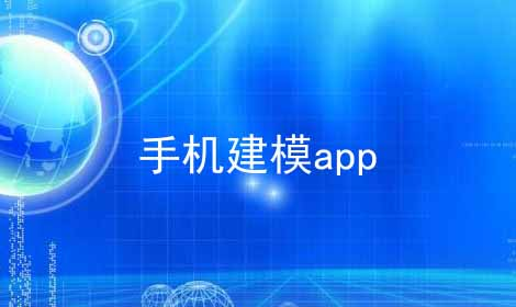手机建模app