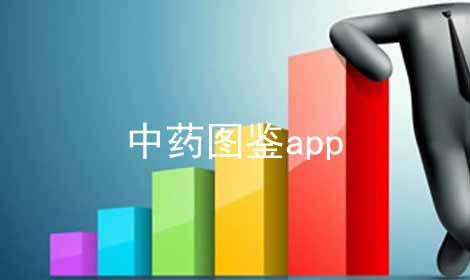 中药图鉴app软件合辑