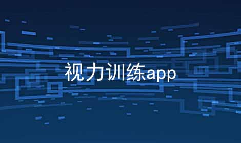 视力训练app软件合辑