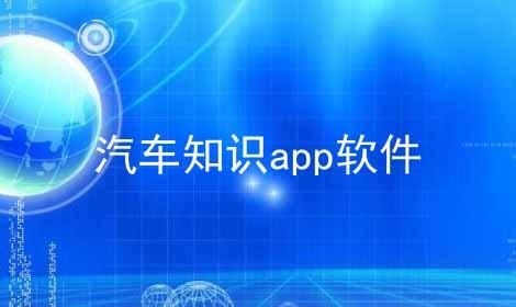 汽车知识app软件软件合辑