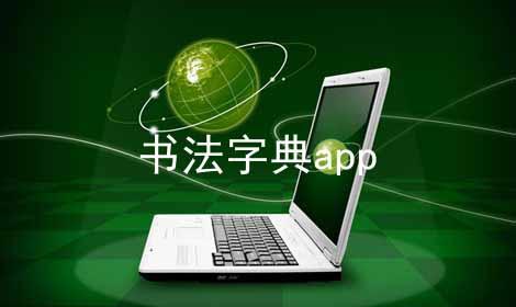 书法字典app