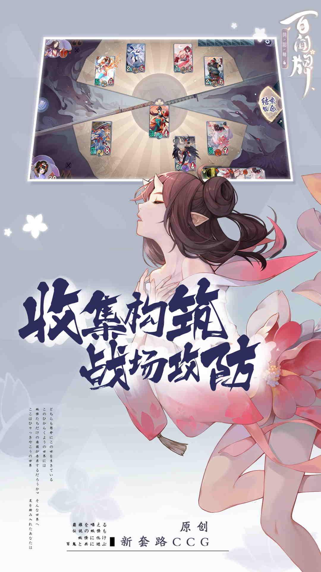 阴阳师百闻牌软件截图2