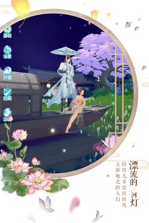 花与剑软件截图3