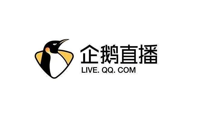 企鹅直播软件合辑