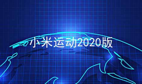 小米运动2021版