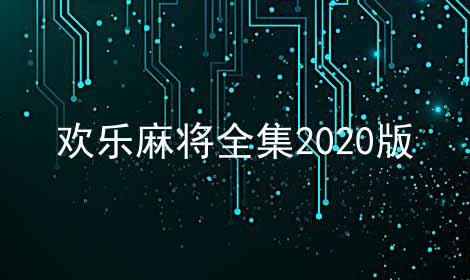 欢乐麻将全集2020版软件合辑