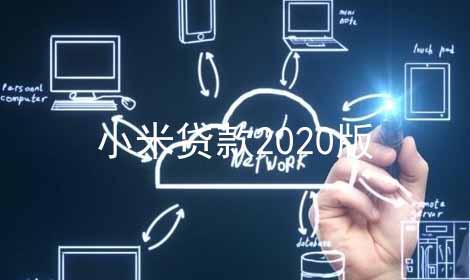 小米贷款2020版软件合辑