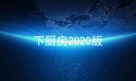 下厨房2020版