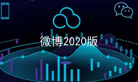 微博2020版