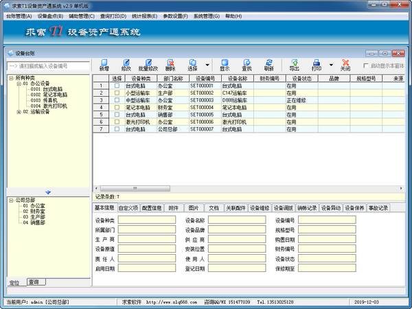 求索T1设备资产通系统下载