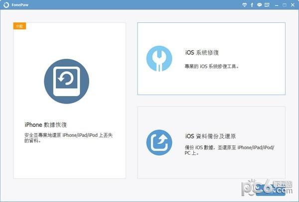 FonePaw iPhone Data Recovery(iPhone数据恢复软件)下载