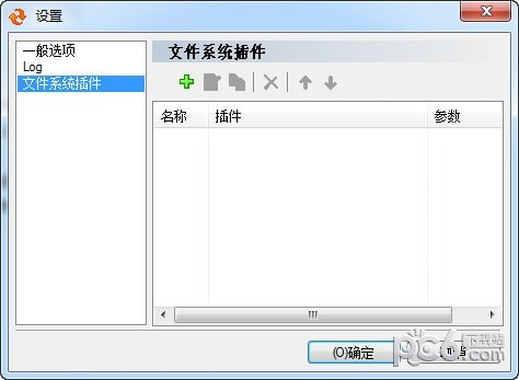 EF AutoSync(文件同步备份软件)下载