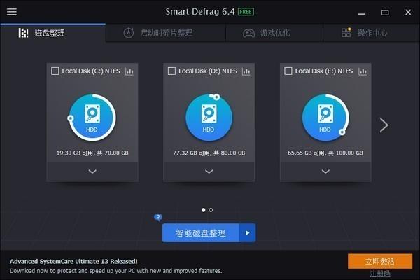 SmartDefrag下载