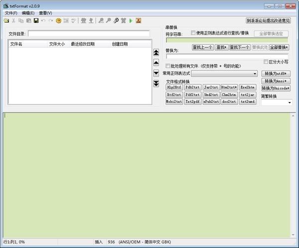 文本格式整理器(txtFormat)下载