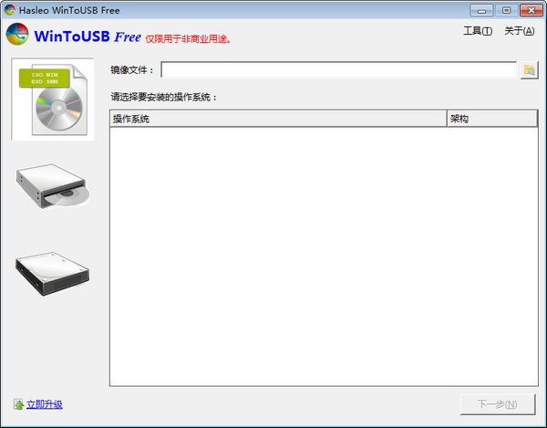 WinToUSB(U盘安装系统工具)下载