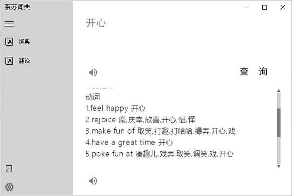 茶苏词典下载
