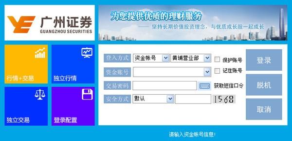 广州证券网上交易下载