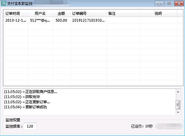 支付宝收款监控软件下载