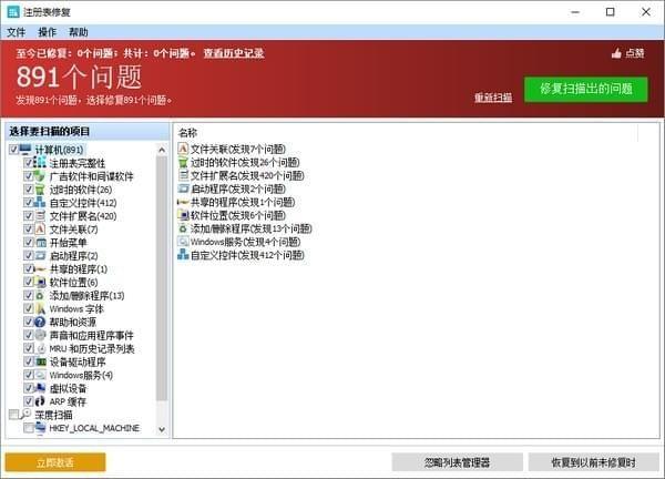 Glary Registry Repair(注册表修复工具)下载