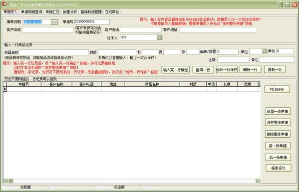 易达广告行业送货单打印软件下载