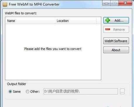 Free WebM to MP4 Converter(WebM转MP4转换器)下载