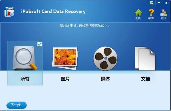 iPubsoft Card Data Recovery(存储卡恢复软件)下载