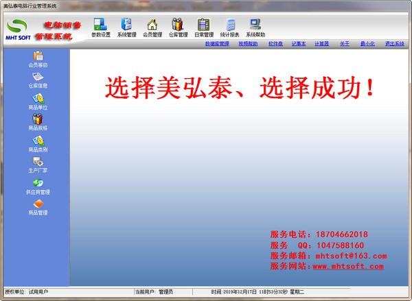 美弘泰电脑行业管理系统下载