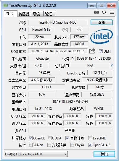 GPU-Z(GPU识别工具)下载