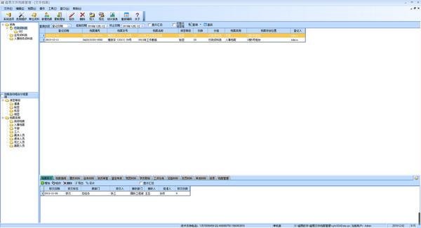 超易文件档案管理软件下载