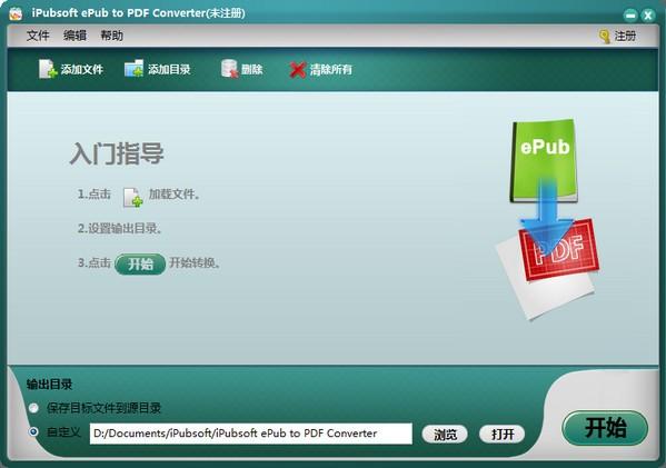 iPubsoft ePub to pdf Converter(ePub转换为PDF工具)下载