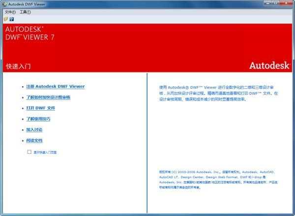 DWF文件浏览器(Autodesk dwf Viewer)下载